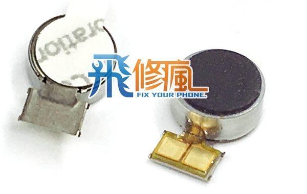 【妃凡】 現場維修 三星 SAM S7 G930F  震動馬達 震動器 振子 振動 靜音震動 震動無反應 故障