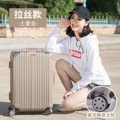 小行李箱拉桿女韓版小清新大學生萬向輪20寸少女旅行箱密碼皮箱24【快速出貨八折免運】