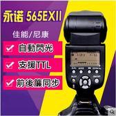 御彩數位@永諾 YN565EX II 閃光燈 Canon專用 YN-565EX 二代閃燈 外接離機閃 TTL 無線 全新
