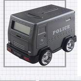 兒童玩具投幣儲蓄罐密碼大號存錢罐卡通運鈔車儲錢柜小汽車鬧鐘 夏洛特居家
