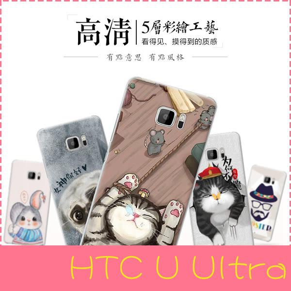 【萌萌噠】HTC U Ultra (5.7吋)  高清純樸印彩 彩繪磨砂手機殼 PC硬殼 卡通塗鴉 超薄防指紋 手機殼