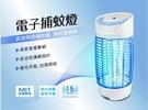 【免運】勳風 15W電子式捕蚊燈 HF-D815 (登革熱防疫神器 抽屜式集蚊盒)