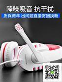 頭戴式耳機  通用耳麥有線重低音帶麥話筒 歐歐流行館