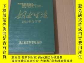 二手書博民逛書店婦女生活2001年合訂本罕見(16開精裝本)Y5676
