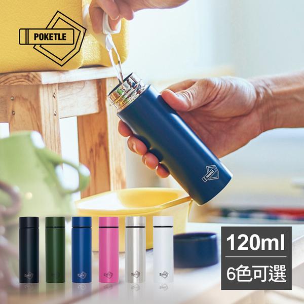 【nicegoods】日本Poketle 極輕口袋隨行款不鏽鋼保溫保冷瓶-120ml
