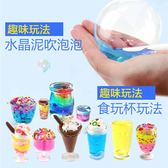 水晶泥套裝兒童無毒史萊姆粘土韓國透明鼻涕橡皮彩泥手工制作材料