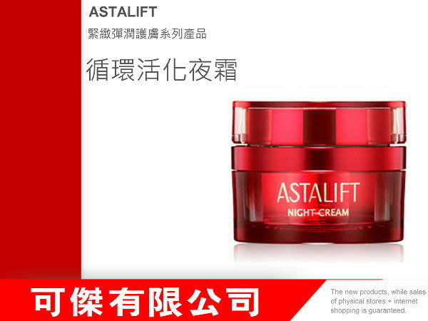 Fujifilm ASTALIFT NIGHT CREAM 循環活化夜霜 活化肌膚 緊緻彈潤護膚系列 30g 公司貨