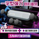 【04720】 一字型彈力隱形車架 汽車...