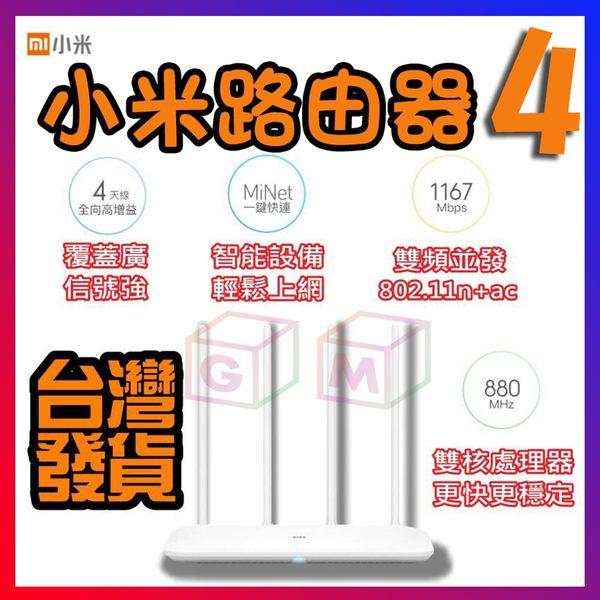 小米路由器4 路由器 Wifi分享器 分享器 光纖級 四天線 覆蓋廣信號強 雙核處理器 小米 GM數位生活館