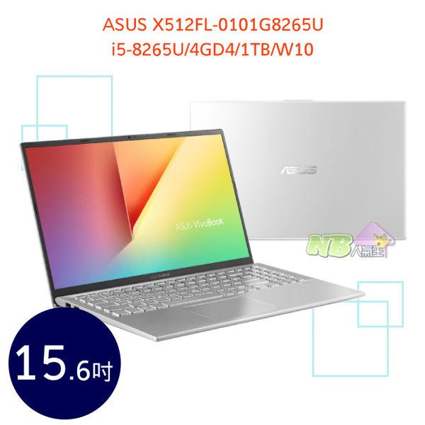ASUS X512FL-0101G8265U 15.6吋 ◤0利率◢ VivoBook 15 筆電 (i5-8265U/4GD4/1TB/W10) 星空灰