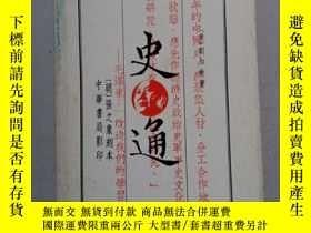 二手書博民逛書店History罕見in Communist China 史通【 毛澤東改造我們的學習】Y10445 Alber