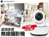 升級5天線超清夜視無線攝影機HD9