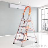 (快速)梯子 不銹鋼家用折疊梯子加厚人字梯室內四五步工程樓梯凳椅