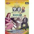 聖桑-動物狂歡節DVD...