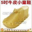 ◆MIX米克斯◆沛貝兒5吋牛皮小童鞋單隻袋裝,耐咬骨,牛皮骨,適合中小型犬