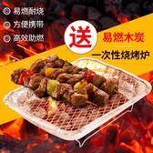 燒烤爐 一次性燒烤爐家用戶外全套木炭野外2-3-5人以上多人便攜式燒烤架 全館免運