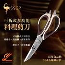 多功能料理剪刀 可拆式多功能料理剪刀 不銹鋼食物剪刀 套裝組 磁吸外殼