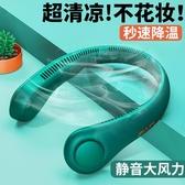 掛脖小風扇 渦輪無葉 USB便攜式 迷你懶人掛脖 戶外運動隨身小型風扇