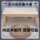 電腦桌 床上用小桌子實木可折疊筆記型電腦桌書桌懶人桌學生宿舍桌架 【618特惠】