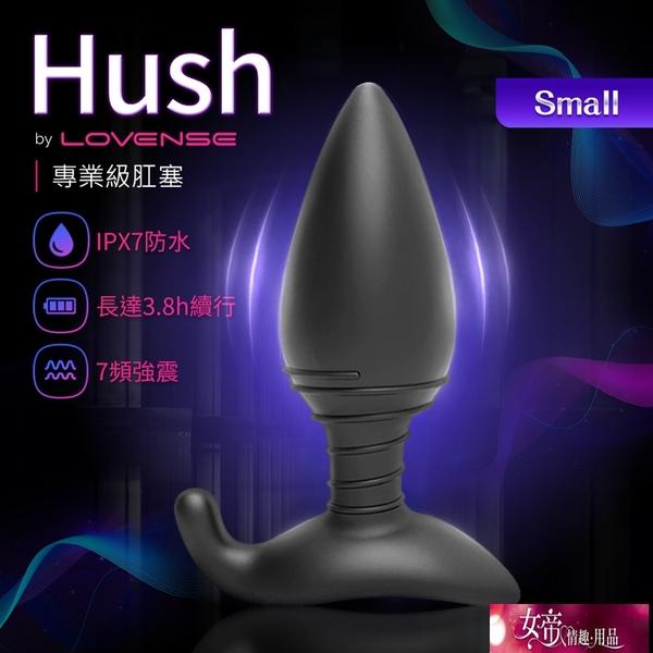 肛塞-再9折 Lovense Hush S 智能後庭肛塞 可跨國遙控 肛塞男用電動情趣用品前列腺按摩器情人節禮物