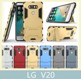 LG V20 盔甲 二合一支架 防摔 TPU+PC材質 手機套 防撞 手機殼 保護殼 保護套