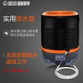 除濕器臥室小型抽濕機靜音地下室抽濕器干燥機吸濕除濕機YXS 「繽紛創意家居」