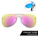 飛行員偏光夾片 (粉水銀) 可掀式Polaroid太陽眼鏡 防眩光反光 近視最佳首選 抗UV400