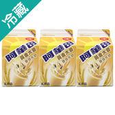 阿華田黃金大麥麥芽牛奶紙盒290ml*3入/組【愛買冷藏】