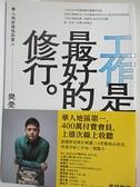 【書寶二手書T6/心理_HC8】工作是最好的修行_樊登