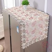 冰箱罩防塵罩冰箱簾雙開門蓋布蓋巾遮蓋單開門蕾絲【櫻田川島】