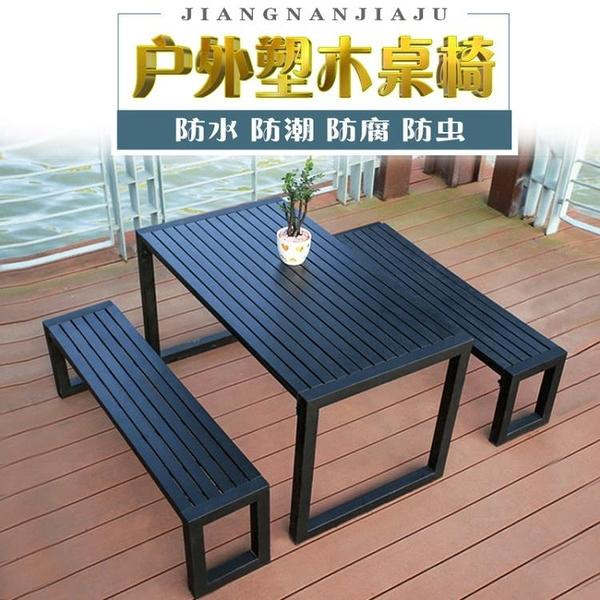 桌椅 戶外桌椅休閒別墅庭院花園公園露台茶幾塑木防腐木露天長桌椅組合 宜品居家