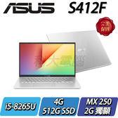 【ASUS華碩】【零利率】Vivobook 14 S412FL-0105S8265U 冰河銀  ◢14吋窄邊框輕薄型筆電 ◣