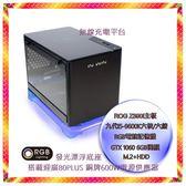 華碩 Z390I 平台[閃耀奪目]第9代 I5六核GTX1060 獨顯RGB電玩機 M.2+2TB雙硬碟
