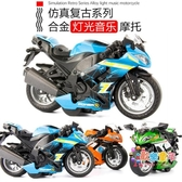 摩托車模型 仿真合金回力摩托車玩具模型寶寶聲光兒童玩具賽車男孩禮物小汽車 多款可選