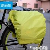 自行車大樑包前包防雨罩駝包防雨罩川藏線騎行包防水罩馱包罩 韓國時尚週