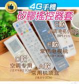 電視遙控器保護套 遙控器矽膠套 矽膠 止滑 防塵 防潑水 透明矽膠套【4G手機】