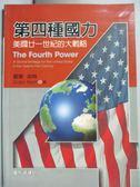 【書寶二手書T1/軍事_GFT】第四種國力:美國廿一世紀的大戰略_黃文啟, 蓋瑞‧哈特