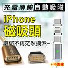 6A 磁吸頭 IPhone