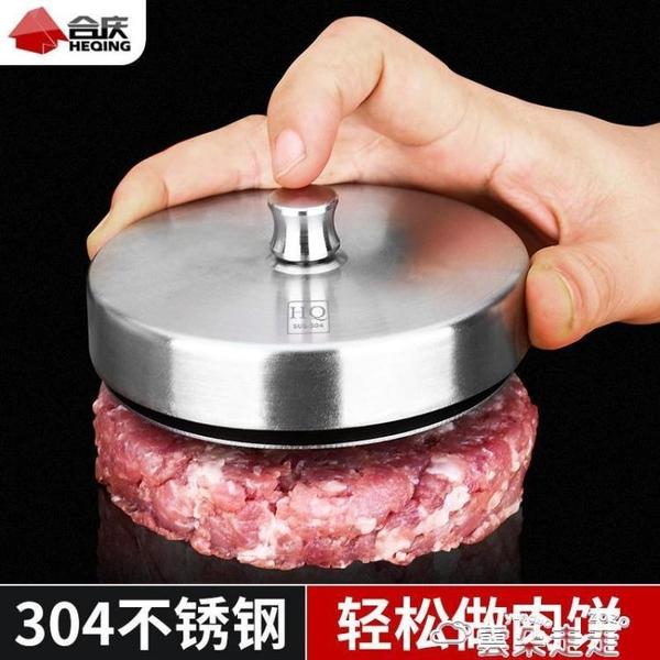 廚房工具304不銹鋼做肉餅模具創意家用手工DIY神器飯團漢堡煎蛋廚房小工具 雲朵
