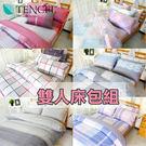 天絲床包組(含枕套)【雙人床包3件組】唯...