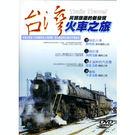 台灣火車之旅DVD 另類旅遊的新發現...