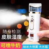 馨霖納米噴霧補水儀便攜式蒸臉器冷噴機神器臉部保濕加濕美容儀