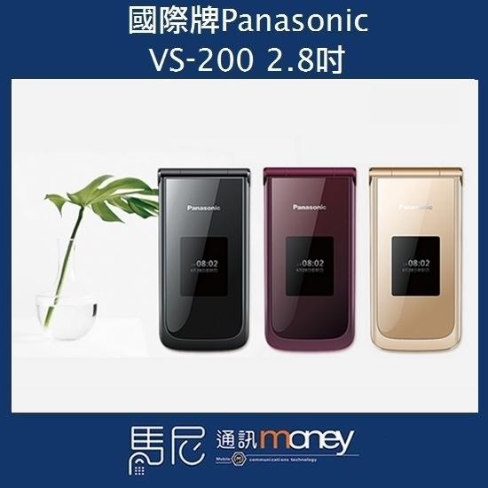 (免運+贈諾斯轉接卡)國際牌 Panasonic VS-200 元氣機/雙螢幕/大字體/摺疊機/老人機【馬尼通訊】
