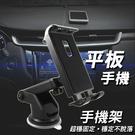 【車用儀表板台支架】超大吸盤 360度伸...