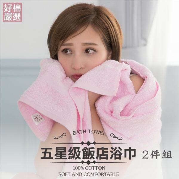 【好棉嚴選】厚實舒適 精緻細柔 台灣製瞬間吸水 100%純棉浴巾-粉色 3入組