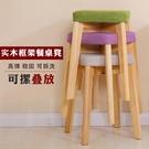小木凳 實木凳子餐桌凳時尚方凳創意小板凳成人家用餐凳布藝化妝凳梳妝凳 晶彩 99免運