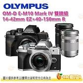 送2仟元+原廠電池 Olympus E-M10 IV 14-42 EZ 40-150mm 微單眼 雙鏡組 元佑公司貨 EM10 4代