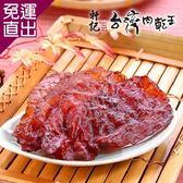 軒記-台灣肉乾王 黑胡椒金薄豬肉乾(100g/包,共三包)【免運直出】