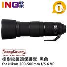【24期0利率】easyCover 砲衣 for Nikon 200-500mm f/5.6E VR(黑色)橡樹紋鏡頭保護套 Lens Oak