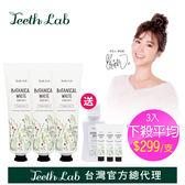 Teeth Lab齒達人 高效植物美白牙膏 100g(3入組)